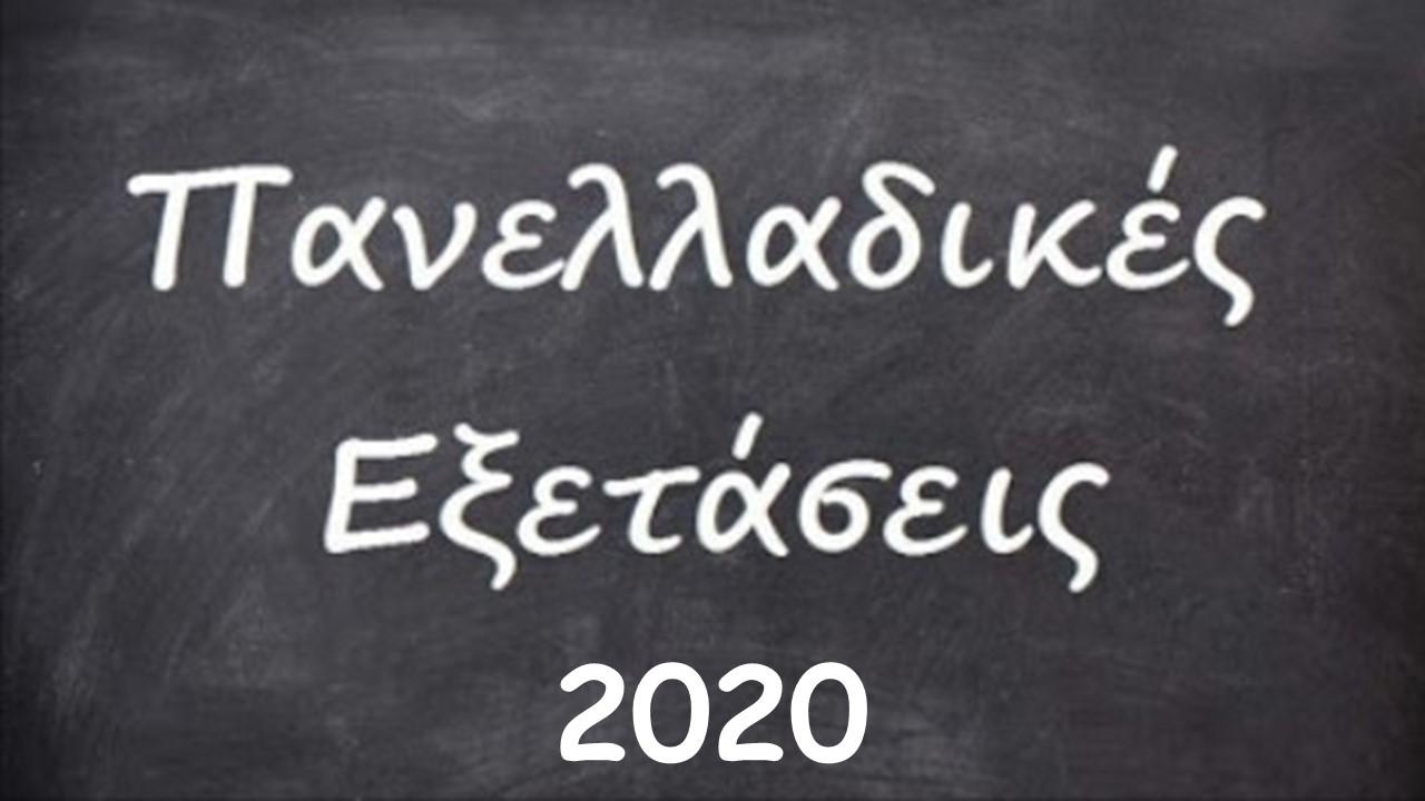 Πανελλαδικές Εξετάσεις 2020