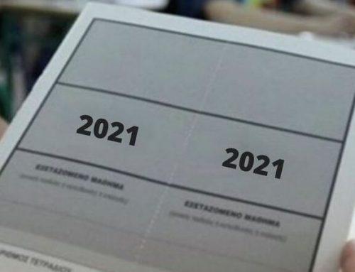 Πρόγραμμα Πανελλαδικών εξετάσεων ΓΕΛ και ΕΠΑΛ 2021